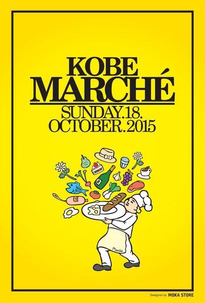 kobemarche2015‐L.jpg
